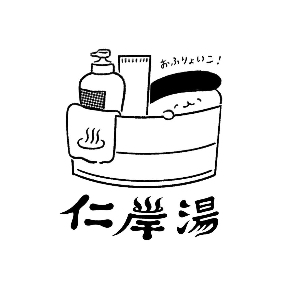 江戸川区の銭湯 仁岸湯さんと寿司がコラボしました!グッズ展開があるようなので、続報が来次第わたしからも告知させていただきます!楽しみ〜♨️