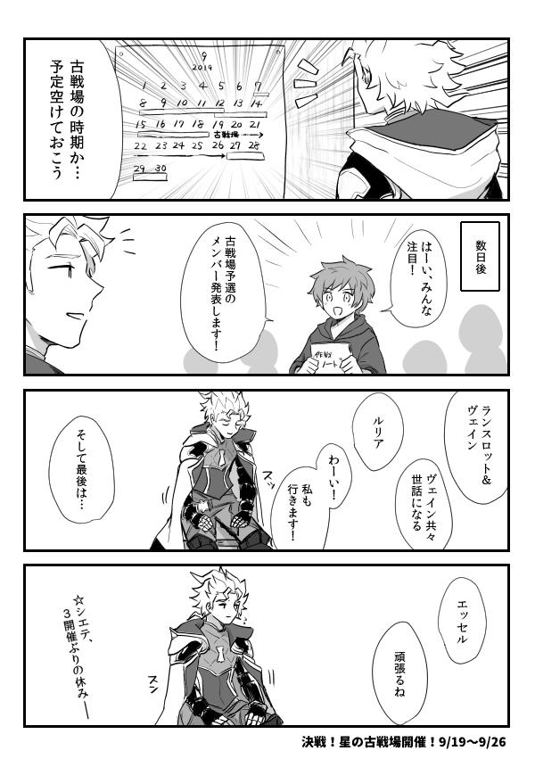 火有利古戦場がんばろうね!!!!!!