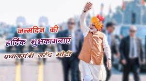 Happy birthday pm narendra modi ji
