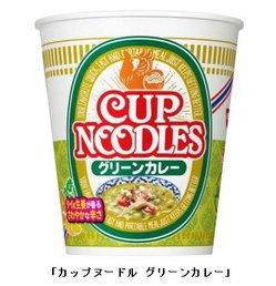 【絶対食べる】「カップヌードル グリーンカレー」23日から発売!本場の味にこだわって開発。ココナッツミルクのスープをベースに、生姜と青唐辛子をきかせた濃厚スープとなっている。