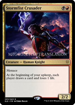 A knight that draws cards everywhere, has potential. More previews at mtgpreviews.com #MTGEldraine Source: mtg.bigweb.co.jp/article/previe… 🎨: @ChrisRallis_Art
