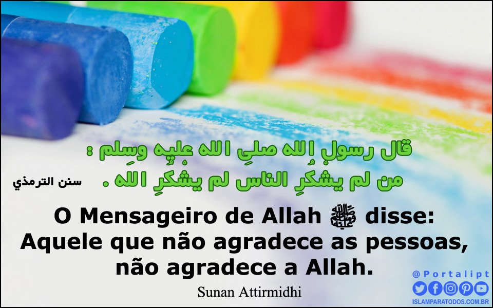 Islam Para Todos On Twitter O Mensageiro De Allah Que