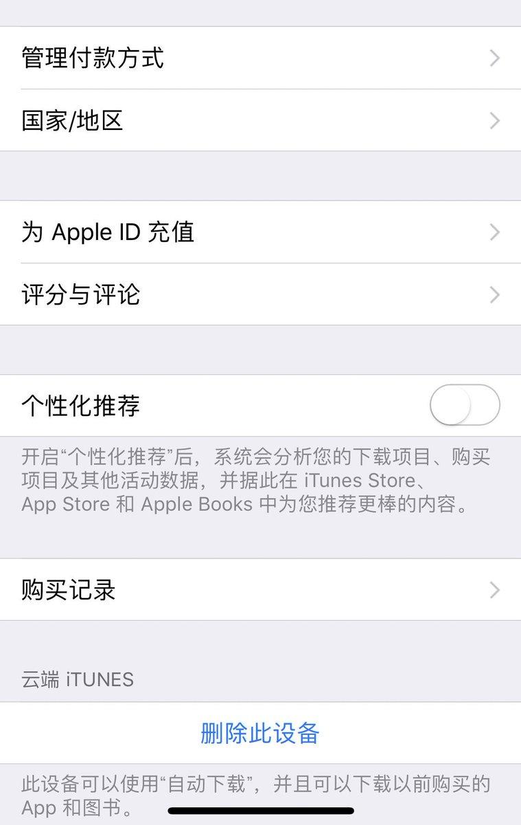 え…寄生虫産んでスッキリしたら、今度はiPhoneが寄生されたんですけど!!どゆこと!中国とかした覚えないし、クレジットカードの名前のとこ知らん外人になってる!誰や!中国人でディーン?え?なんて?どゆことー!!