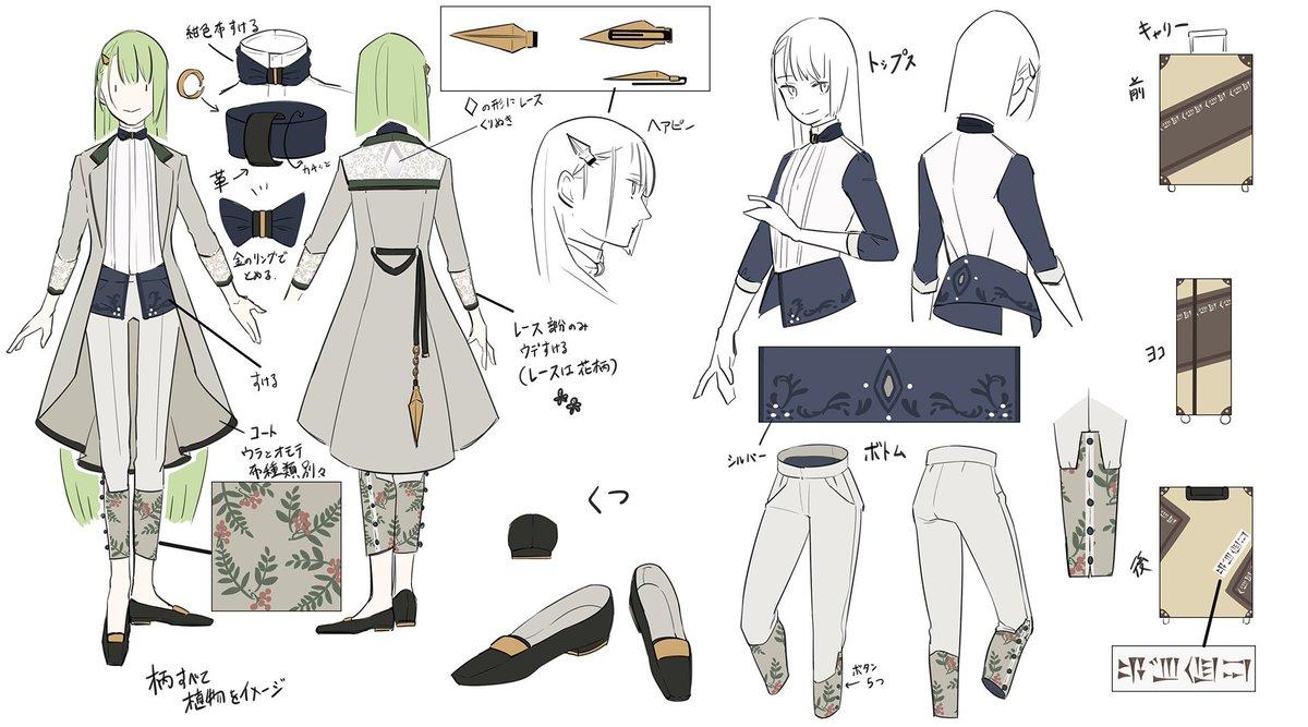 載せていいよとOKいただいたので概念礼装「フライ・オフ」の服装デザイン画です。考えるのがとてつもなくたのしかったです・・・!