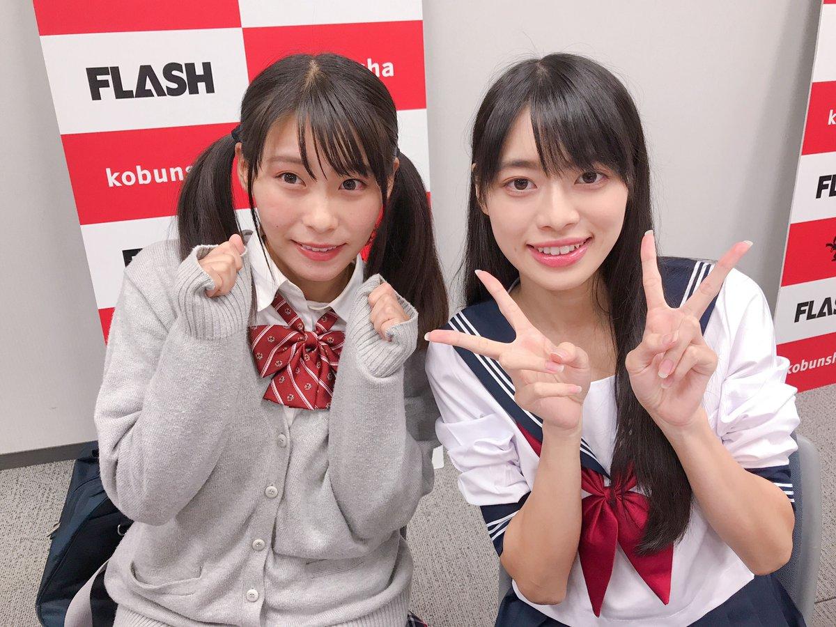 \#ミスFLASH2020/こちらは塚田綾佳ちゃん、藤田いろはちゃん!このあと20時30分から生配信! PC   アプリ