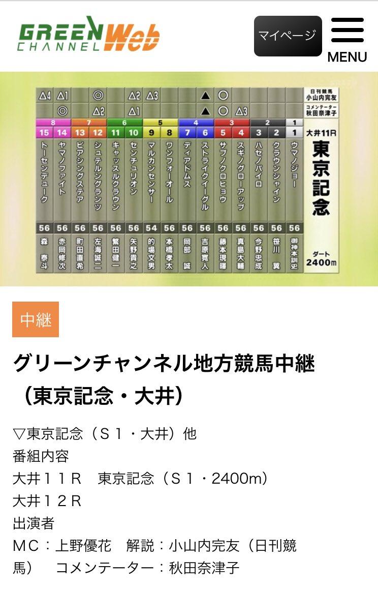 地方競馬中継を観ようとしたら、グリーンチャンネル がリニューアルしてた。 #グリーンチャンネルweb #グリーンチャンネル  #うまび #東京記念