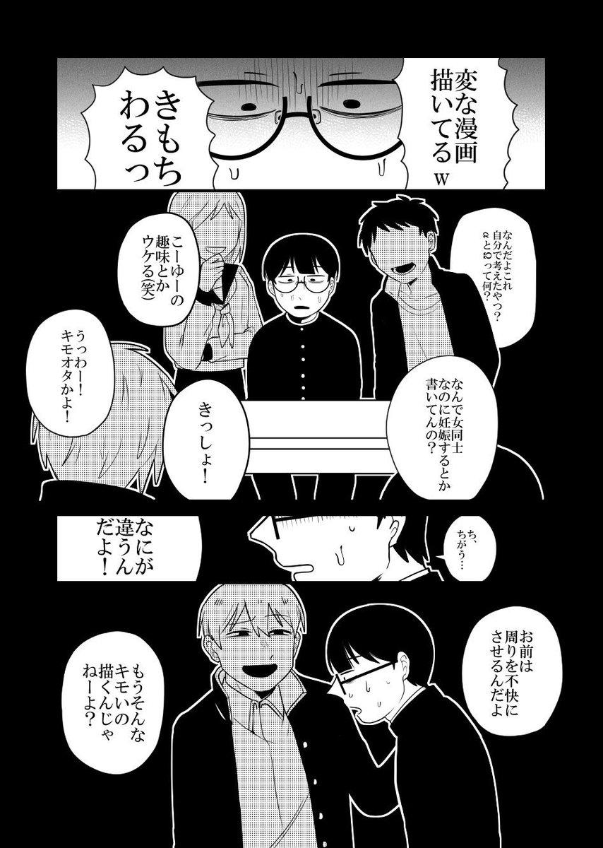 #百合好きの男子高校生の話百合男22話