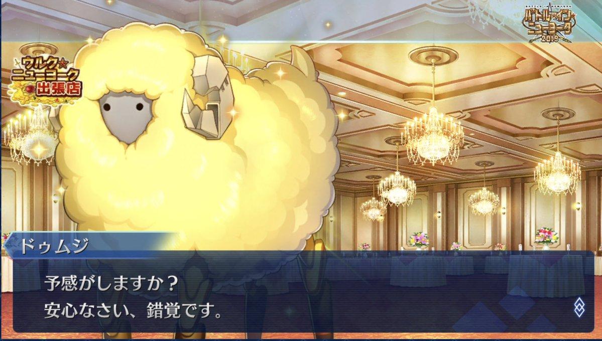 ドゥムジのCV担当が判明しました!「神尾晋一郎さん」です!!#FateGO #FGO