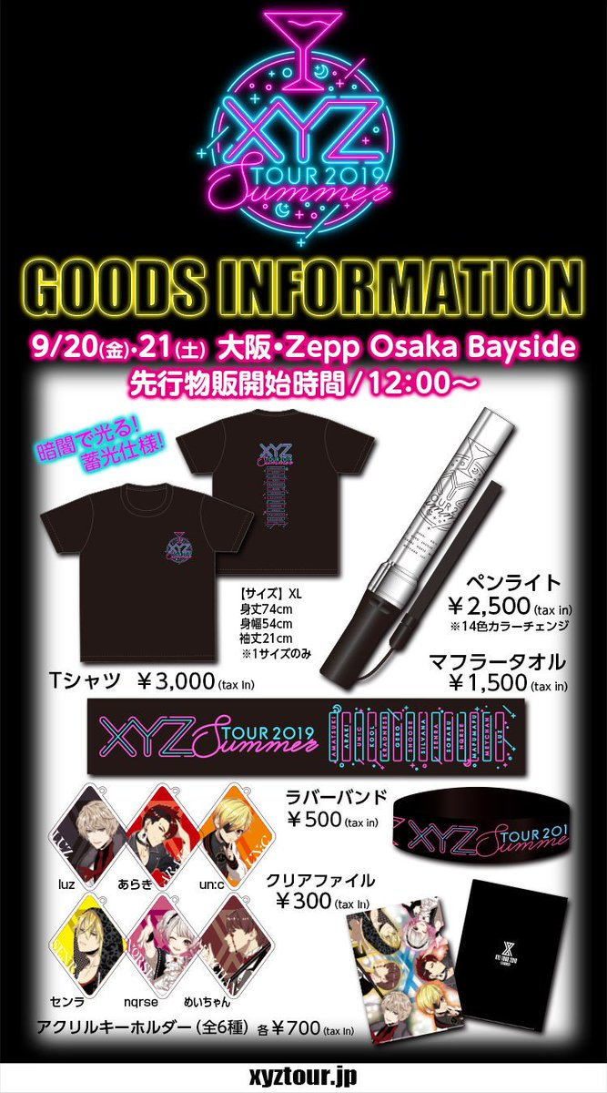 【XYZ TOUR 2019 -SUMMER-】9/20(金)・21(土)  Zepp Osaka Bayside先行物販は12時開始!いよいよSUMMER TOURもファイナル🎇!大阪公演では「After the Rain 2019~真夏のそらまふ大発生!!」の新作グッズが早速登場✨!詳しくはHPをチェック!👉