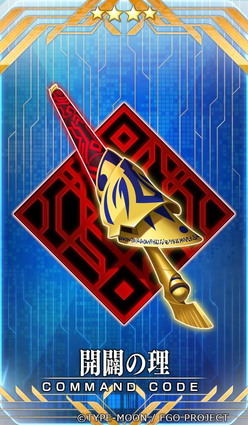 『Fate/Grand Order』で現在開催しております「バトル・イン・ニューヨーク2019」にて新たに実装されました★4コマンドコード「開闢の理」のイラストを担当させていただきました。今回もよろしくお願いいたします!#FGO #FateGO