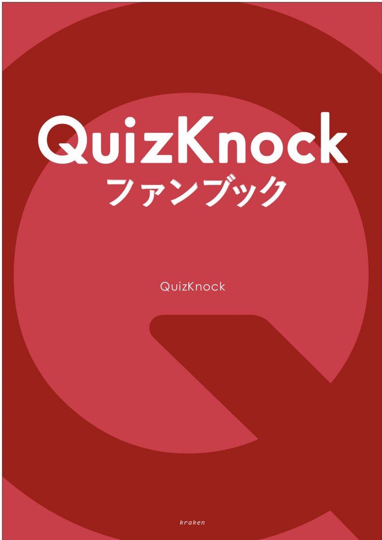 そして本日から予約開始の @QuizKnock ファンブックもぜひ!#東大王 の歴史と絡み合うQuizKnockの成長史を「QK超詳細年表」でお楽しみください!例のアレも付録で付いてきます。QuizKnockファンブック