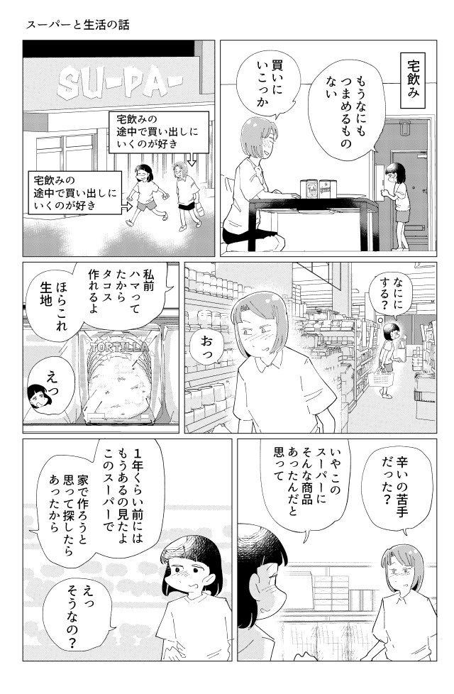 雑な生活の漫画、生活とスーパーの話(4P)です。知らないものは目に入っても認識してないからいつものスーパーでも実はほとんどの商品を知らないんじゃないかという話です。