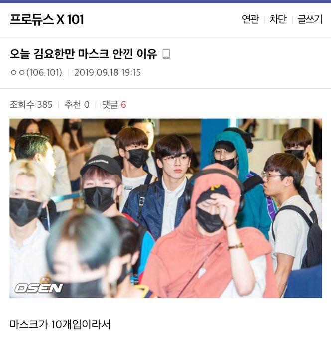 キムヨハンがマスクをしてない理由マスクが10個入りだったから笑い死んだ🤣🤣🤣🤣