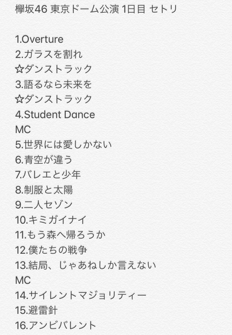 欅坂46東京ドーム公演 X セトリ