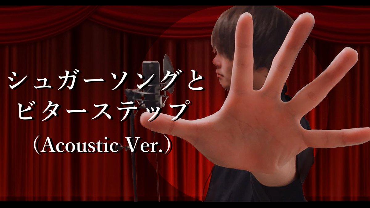 シュガーソングとビターステップ /UNISON SQUARE GARDEN(Acoustic Ver.)