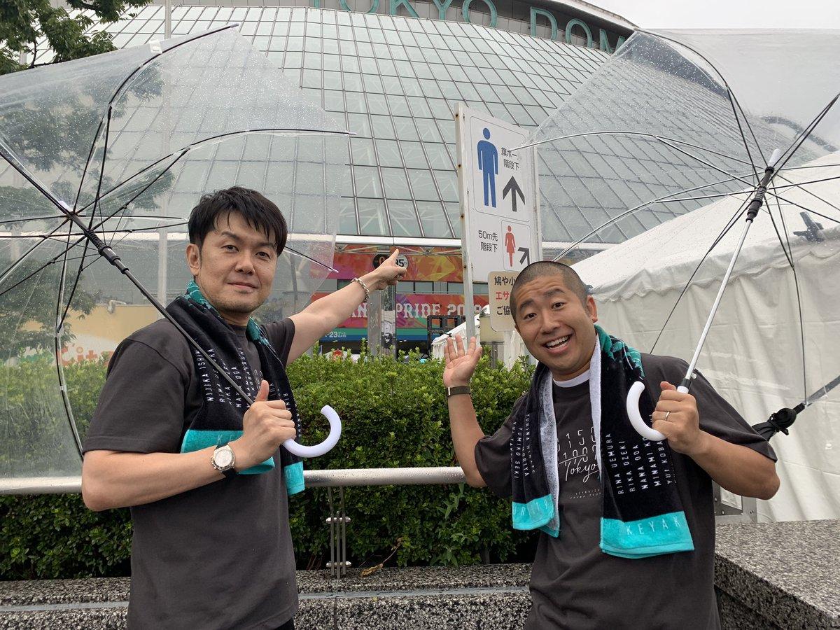 バコーン!MCふたりテンション上がってました!そして踊りまくってました笑 その模様は #欅って書けない で近日!お楽しみに。 #けやかけ #欅坂46  #東京ドーム公演