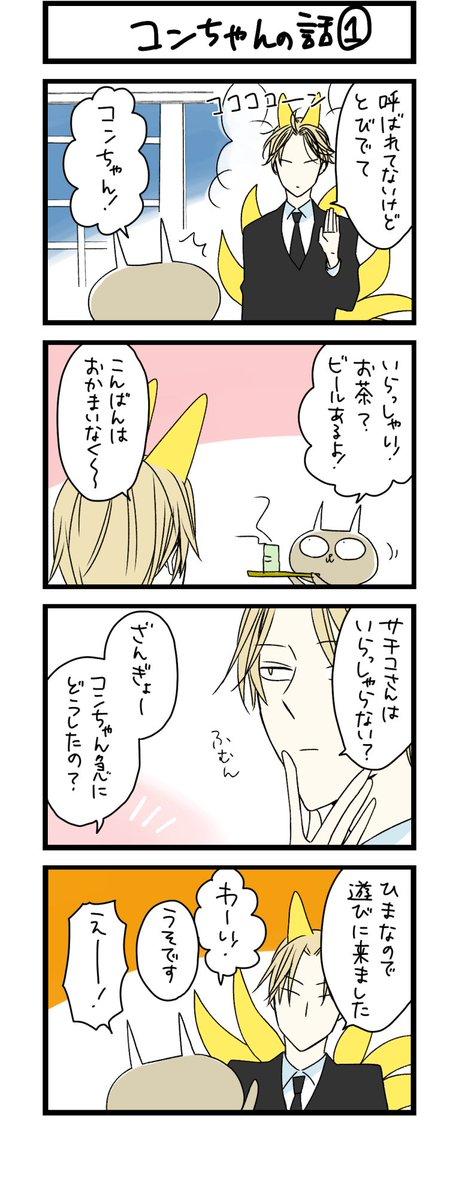 【夜の4コマ部屋】コンちゃんの話1 / サチコと神ねこ様 第1171回 / wako先生 – Pouch[ポーチ]