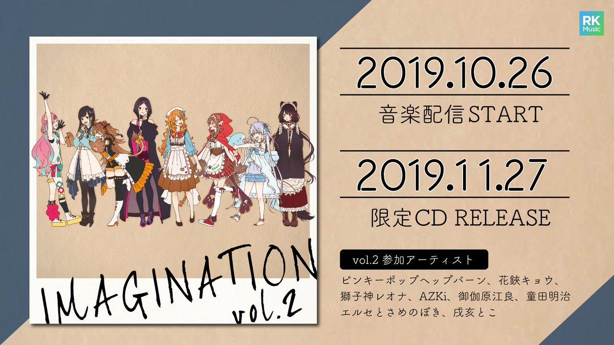 💡「IMAGINATION vol.2」リリース決定/1💡vol.2では新たに8名のVTuberさんが参加!それぞれが選んだJ-POPカバー曲を歌います!アルバムには個人8曲の他、2人1組のコラボカバーを4曲、更にCD版では参加者全員による集合曲をBonus trackとして収録!(続く)詳細▷#RKMusic