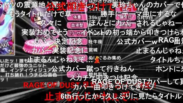 叩きつけてやれ合作(早坂上位SR登場!!)  #sm30967295 #ニコニコ動画早坂美玲が公式でRAGE OF DUST歌うことになったぞどうしてくれる