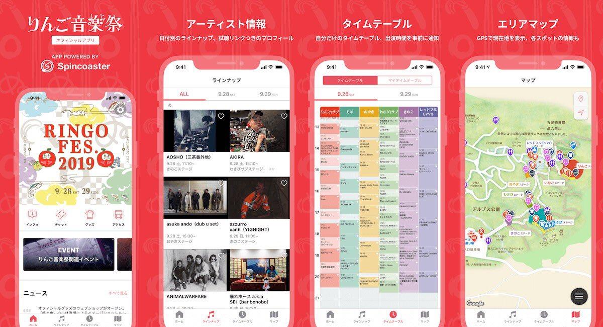 【お知らせ】りんご音楽祭2019のオフィシャルアプリをSpincoasterで制作しました!良い意味でカオスなりんご音楽祭の情報をスマートに集約できているかと!事前に、当日に役立ててもらえると嬉しいです。iOSAndroid