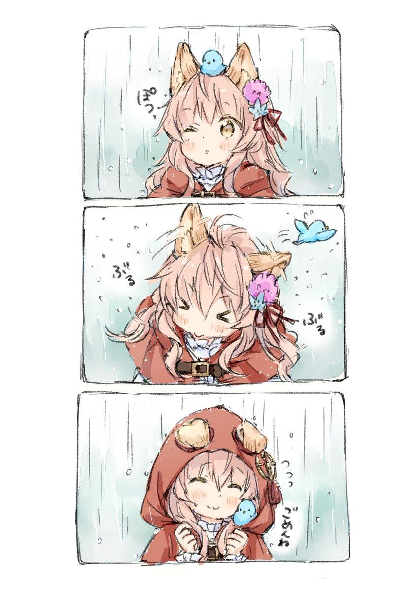 雨の日のオオカミちゃん