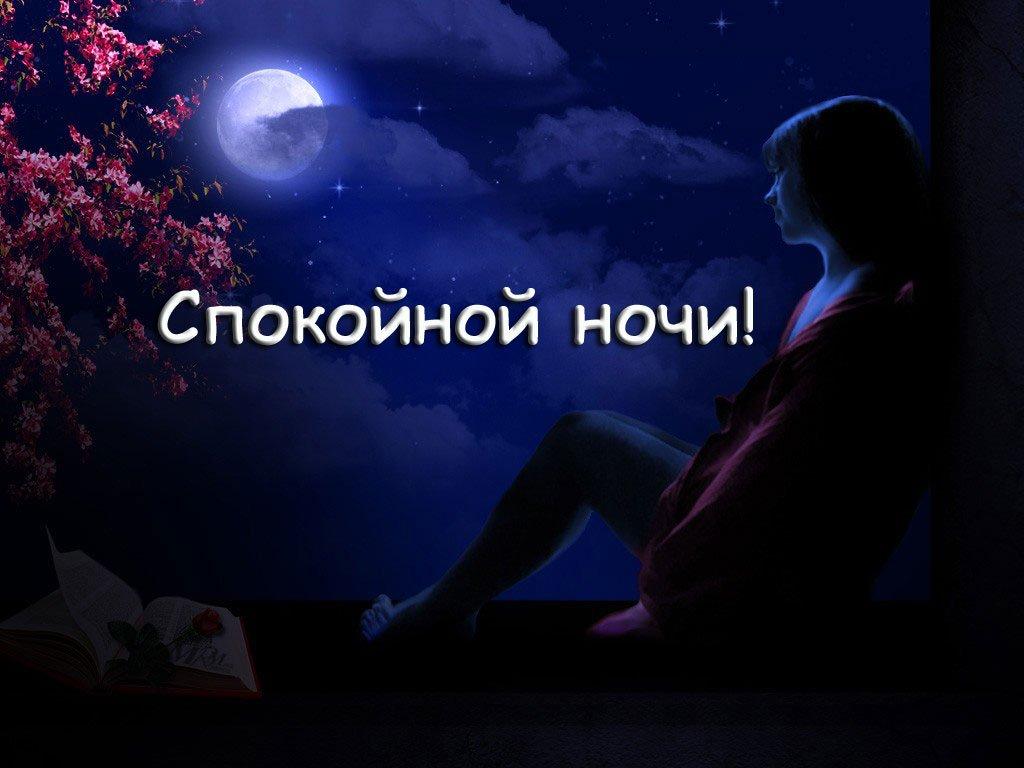 Красивые картинки для мужчины с надписями спокойной ночи, картинки металлом приколы