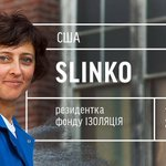 Slinko is a multidisciplinary artist living in New Jersey, USA.   On September 23, at 7PM Slinko will give an artist-talk at the IZONE Creative Community, vul. Naberezhno-Luhova 8 —> https://t.co/dhXp1PhDgr —> https://t.co/mCIne4S3YT   Thanks to the support of the @USEmbassyKyiv.
