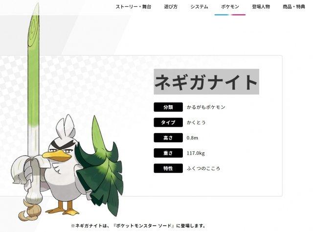@livedoornews's photo on カモネギ