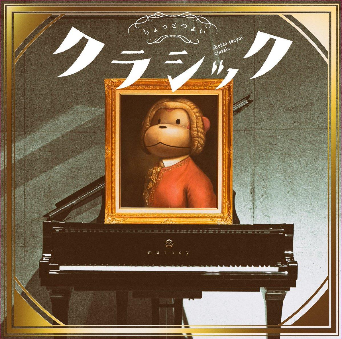 【アルバム】12/18に「ちょっとつよいクラシック」というアルバムをリリースさせていただきます㊗️🎉㊗️🎉㊗️🎉ピアノをやめてしまうまでの少年時代の色々な思い出のあるクラシックの楽曲を、再開した今だからこそ向き合ってアレンジしてみました。ぜひ聴いてください🎹🐵