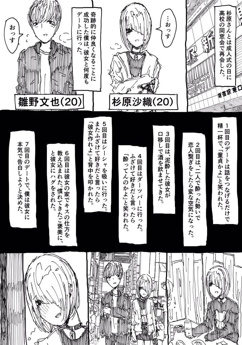 童貞くんが友達以上恋人未満の女の子に告白する漫画を描きました