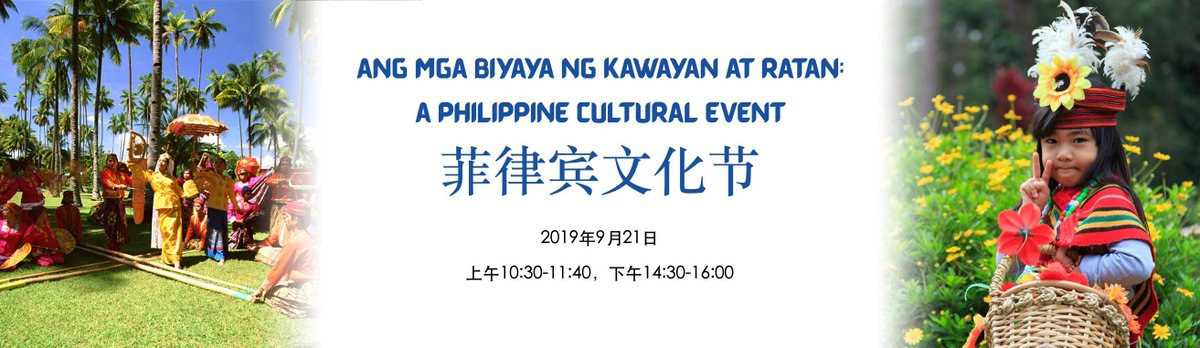 31 September at the #INBAR #Bamboo Eye Pavilion @ #BeijingExpo #Expo2019: Member State the #Philippines are holding an event to celebrate their culture. In #Beijing? Come along to see the performances and explore this beautiful country. #Event #ThinkBamboo #ThinkCulture