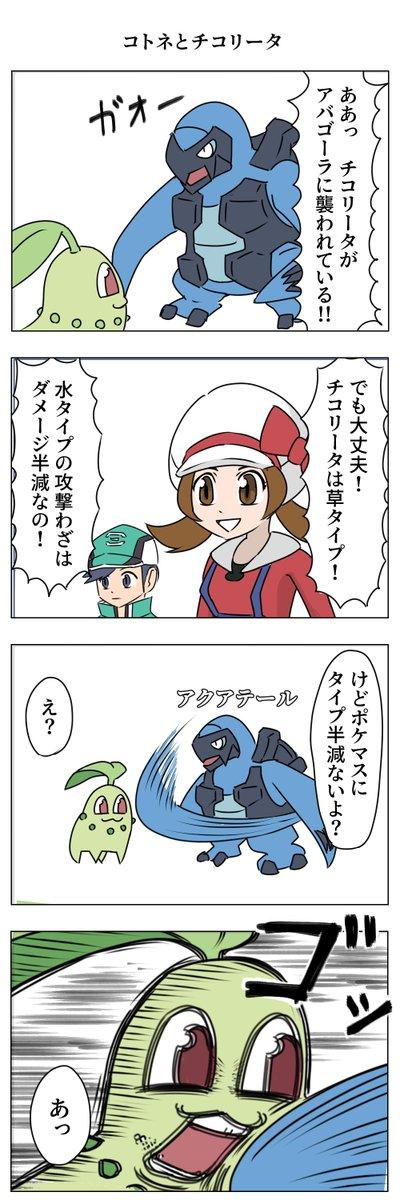 ポケマスの漫画
