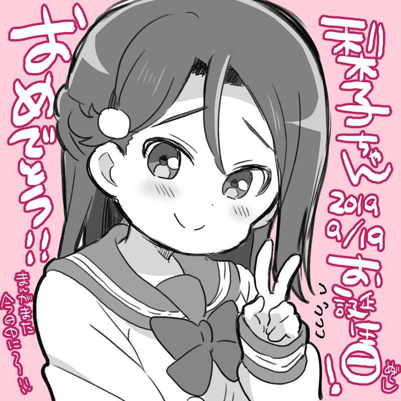 梨子ちゃんお誕生日おめでとう~~!!!漫画また夜に!!😊#桜内梨子生誕祭2019