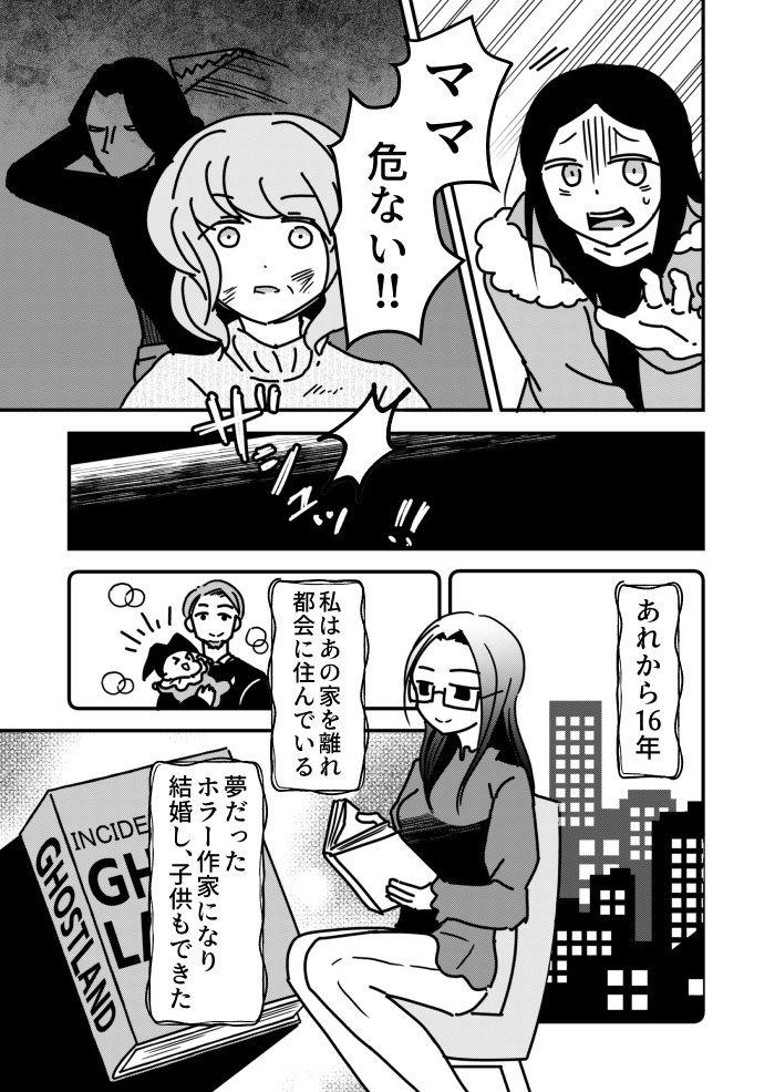 の ネタバレ ランド ゴースト 惨劇