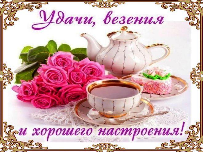 Картинки доброе утро и удачи во всем, конверт открытка