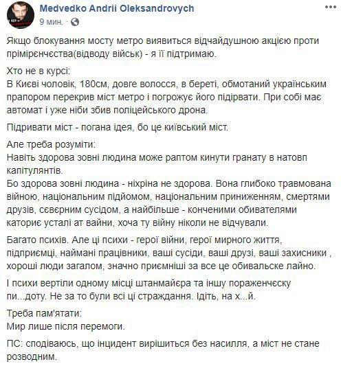 Терориста, який погрожував підірвати міст Метро в Києві, затримано - Цензор.НЕТ 2004