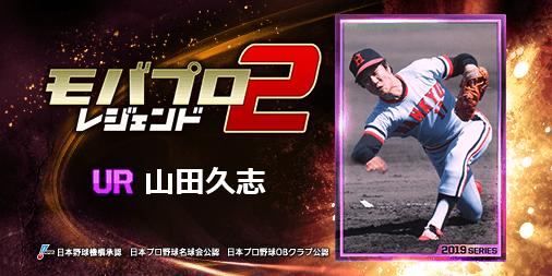球史に残るレジェンド『山田久志』選手を獲得!仲間と一緒に強くなるプロ野球ゲーム⇒