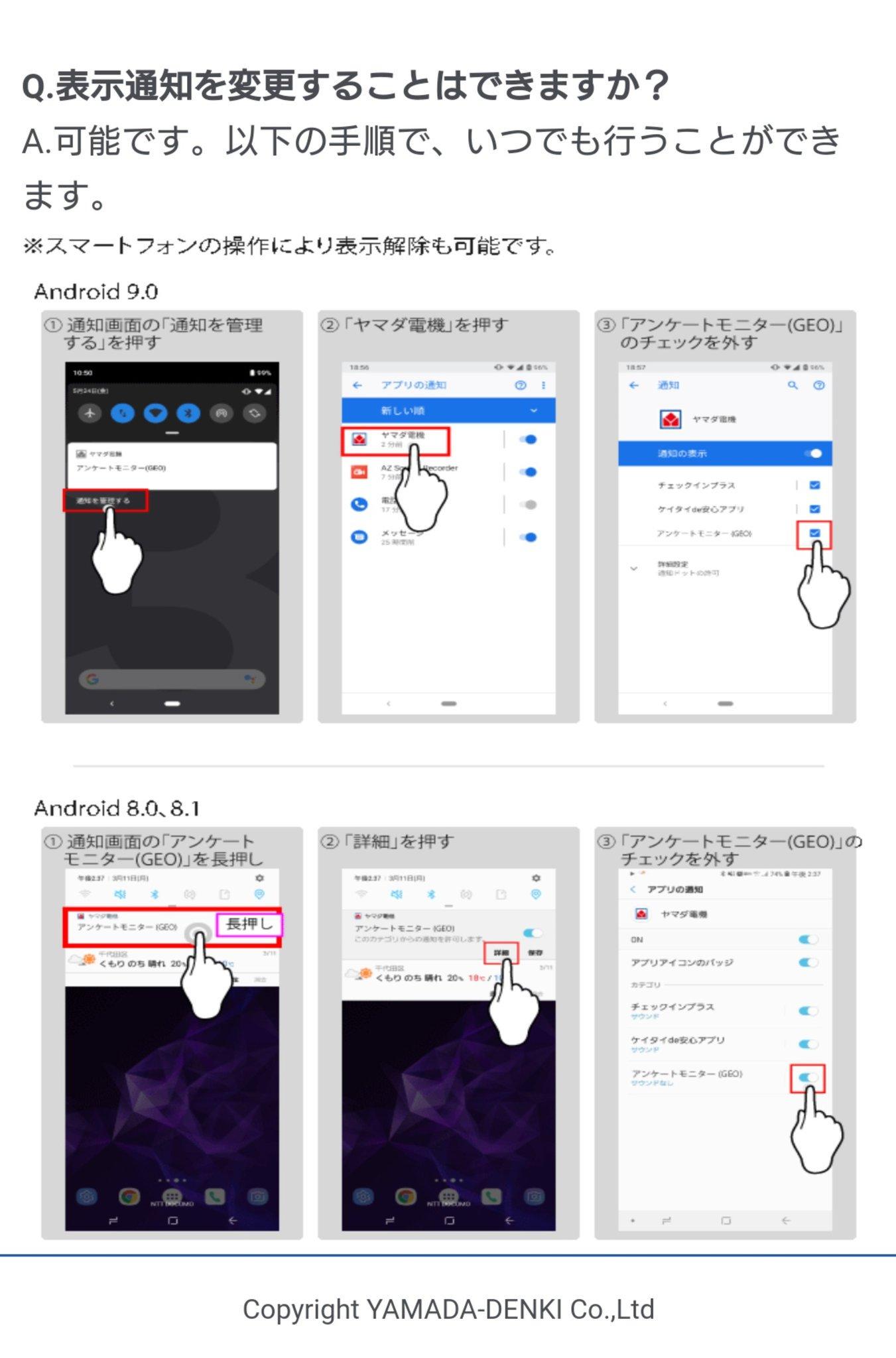 モニター ヤマダ 電機 geo アンケート