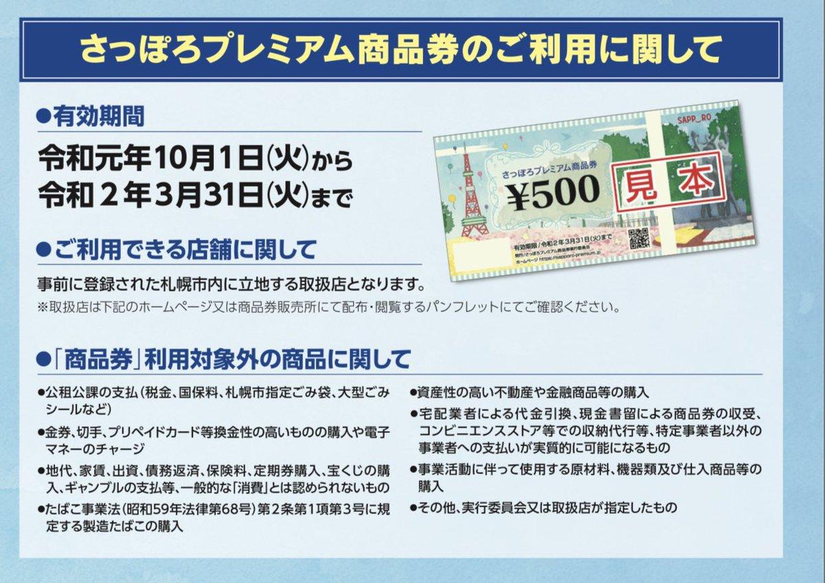 札幌 プレミアム 商品 券