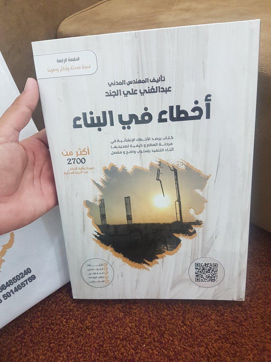 اخطاء في البناء عبدالغني الجند pdf