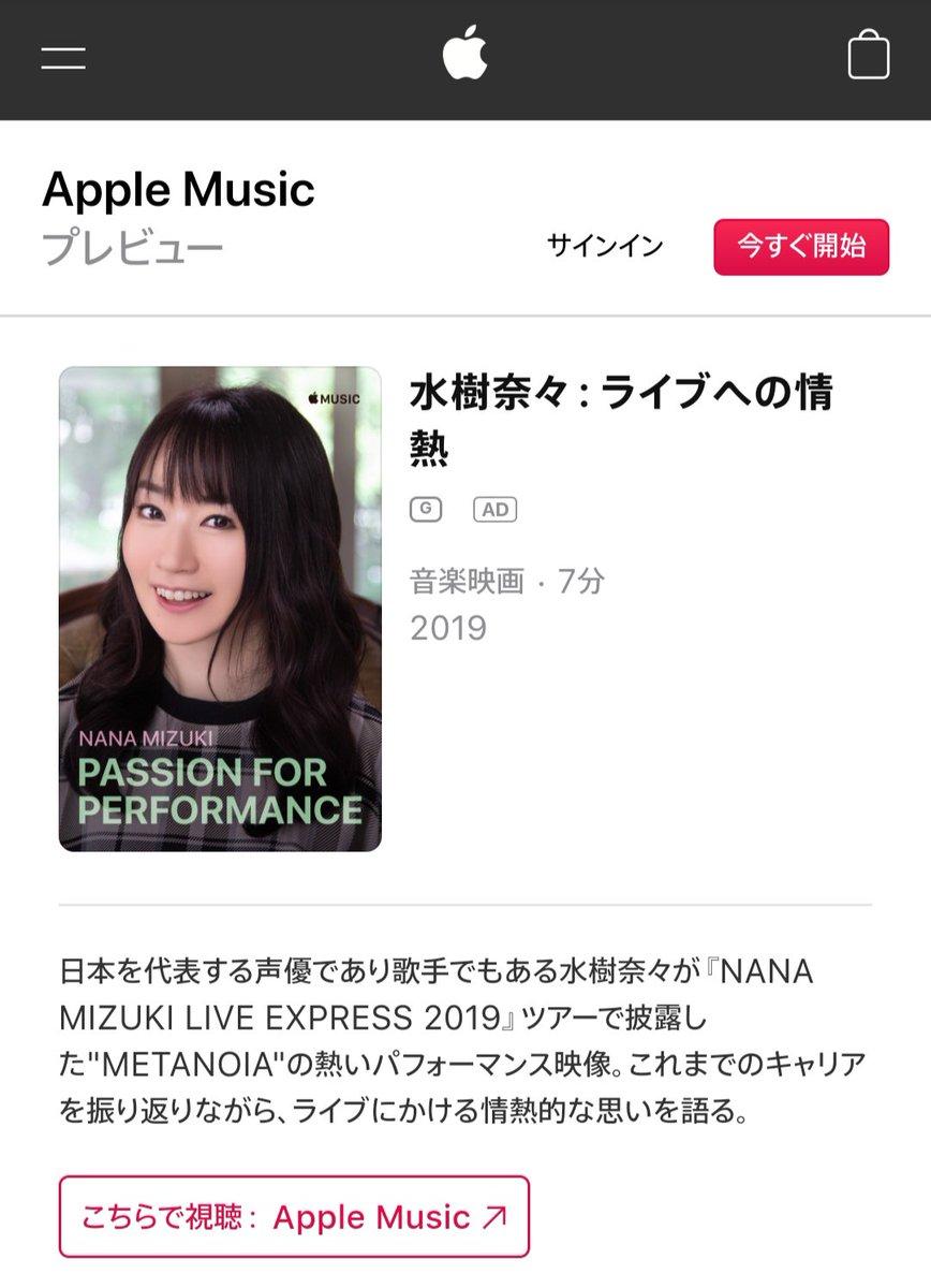 『水樹奈々:ライブへの情熱』をApple Musicで #水樹奈々 Apple Music オリジナルビデオコンテンツ(7分)