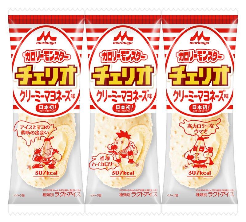 800RT 日本初の「マヨネーズ味アイス」が森永「チェリオ」に登場 300kcalオーバーのやべえマッチング