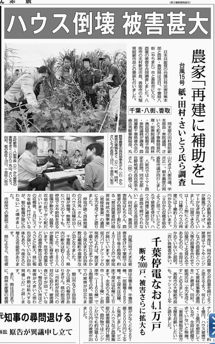 昨日、#八街市(やちまたし) #香取市 で調査。 @TAMURATAKAAKI 田村貴昭衆院議員 @KamiTomoko 紙智子参院議員 @saitokazuko さいとう和子前衆院議員ら  農業被害を調査。