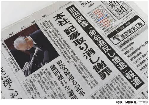 アホ新聞。#朝日新聞 #フェイクニュース