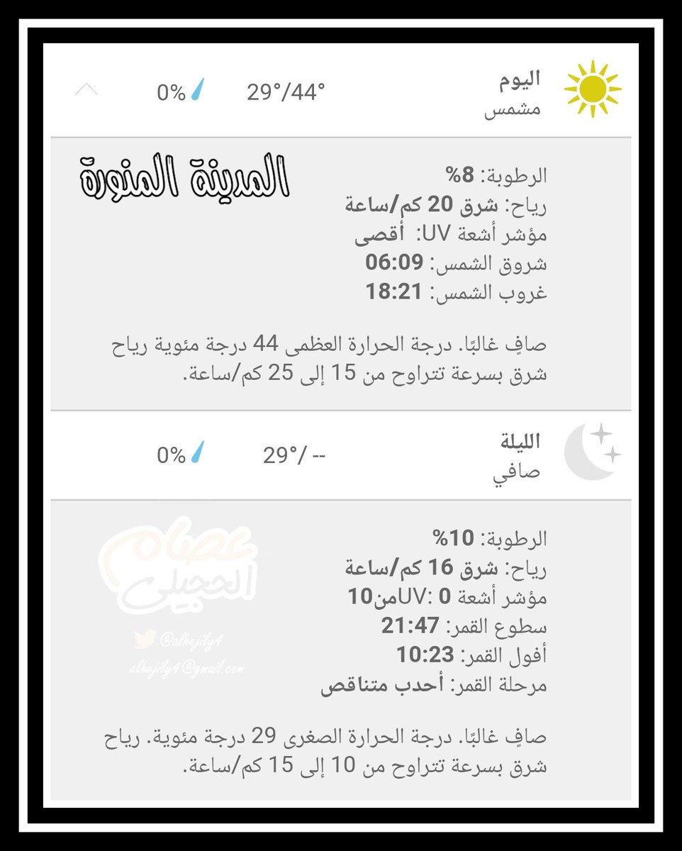 عصام الحجيلي En Twitter صبحكم الله بالخير مختصر طقس المدينة المنورة الخميس ٢٠ محرم ١٤٤١هـ الموافق ١٩ سبتمبر ٢٠١٩م عصام الحجيلي Alhejily4
