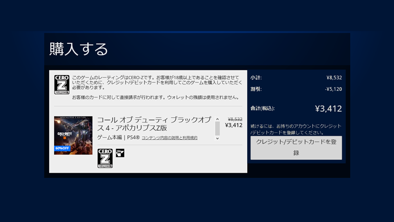 PS Storeで販売している18歳以上の方を対象(CERO Z)としたコンテンツは、18歳未満の方が購入しないよう、クレジットカード/デビットカードの登録情報による年齢確認を行っています。ウォレットへチャージしても購入できないため、お買い物の前に購入方法をご確認ください。 #PlayStation  #プレサポ