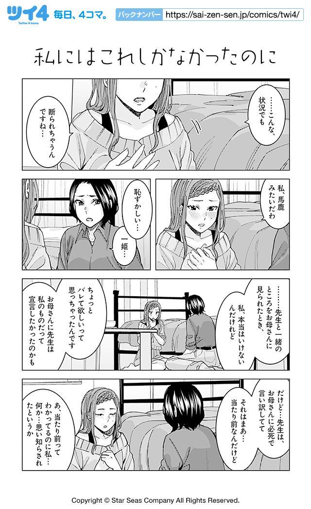 【私にはこれしかなかったのに】【しなりきった弓】【放たれた矢】安田剛助『草薙先生は試されている。』  #ツイ4