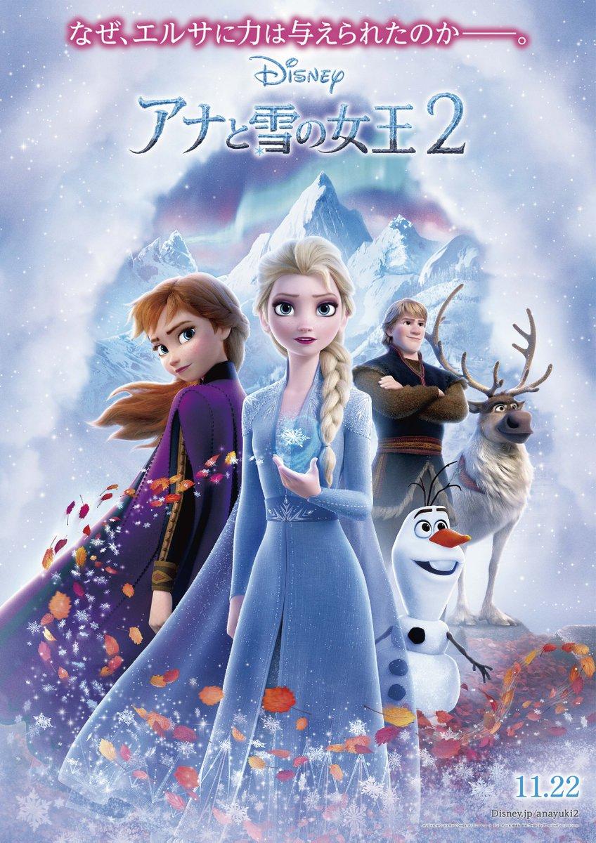 / 『#アナと雪の女王2』 🎊日本オリジナルポスター解禁🎊 \  強い意志を秘めた表情のエルサとアナ✨ そしてエルサの手に光る不思議な力❄  なぜ、エルサに力は与えられたのか。その謎を解くため、姉妹は仲間のクリストフ、オラフと未知の世界への冒険に繰り出す‼️ https://bit.ly/2knxVa5  #アナ雪