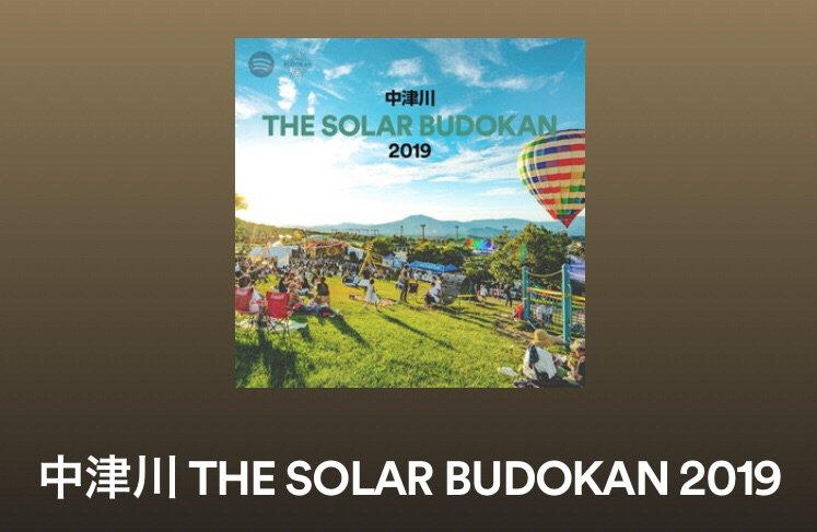 「中津川 THE SOLAR BUDOKAN'19」出演アーティストプレイリストSpotifyに公開中!!今年の出演アーティストの人気曲をSpotifyに全131曲公開中!好きなアーティスト、初ライブのアーティストの曲も、来週末に迫った中津川ソーラー開催前にぜひチェック!#中津川ソーラー