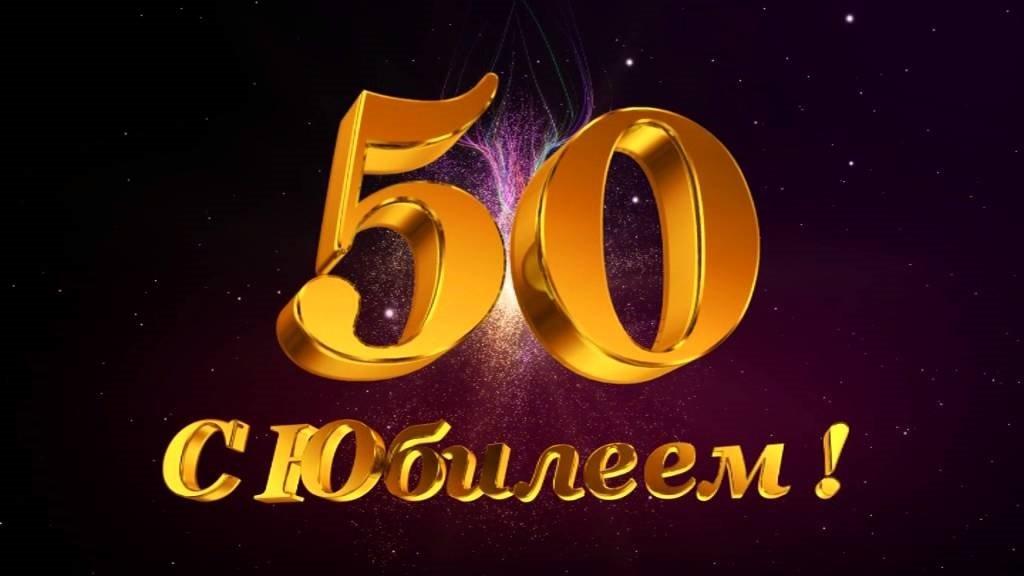 Поздравление на день рождение папы 50 лет